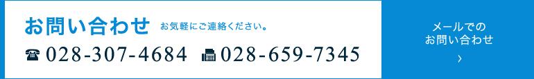 お問合せはこちらから tel:028-307-4684 FAX:028-659-7345